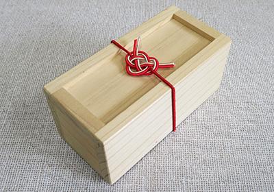 引出物や プレゼントに特別な木箱